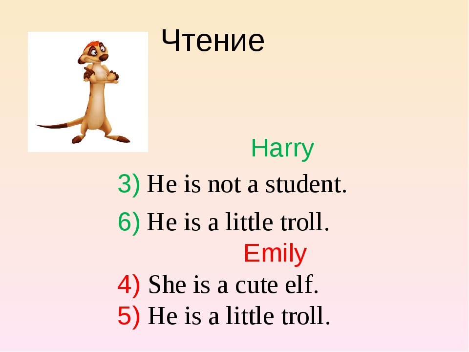 Чтение Harry 3) He is not a student. 6) He is a little troll. Emily 4) She is...