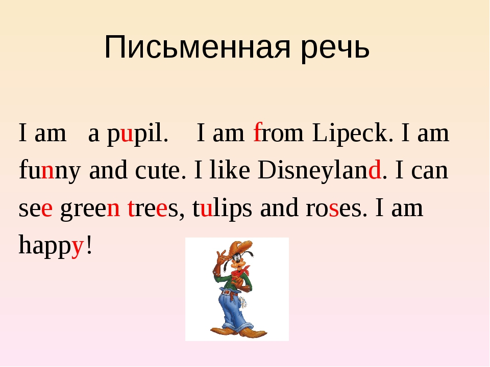 Письменная речь I am a pupil. I am from Lipeck. I am funny and cute. I like D...