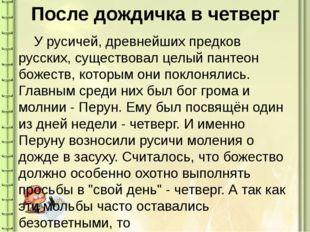 После дождичка в четверг У русичей, древнейших предков русских, существовал