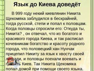 Язык до Киева доведёт  В 999 году некий киевлянин Никита Щекомяка заблудился