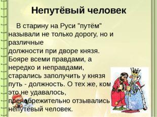 """Непутёвый человек В старину на Руси """"путём"""" называли не только дорогу, но и"""