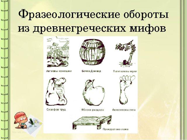 Фразеологические обороты из древнегреческих мифов