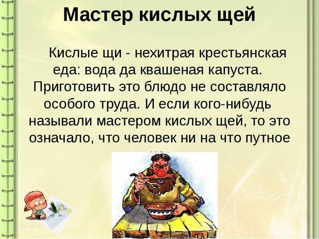 Мастер кислых щей Кислые щи - нехитрая крестьянская еда: вода да квашеная ка...