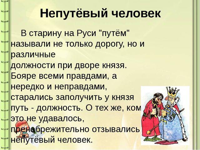 """Непутёвый человек В старину на Руси """"путём"""" называли не только дорогу, но и..."""
