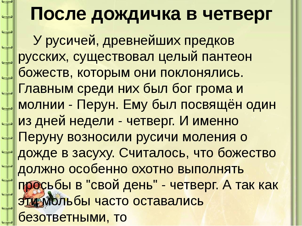 После дождичка в четверг У русичей, древнейших предков русских, существовал...