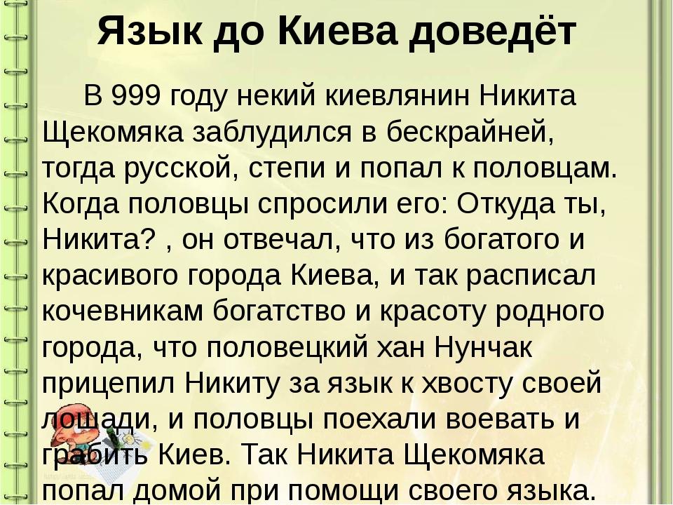 Язык до Киева доведёт  В 999 году некий киевлянин Никита Щекомяка заблудился...