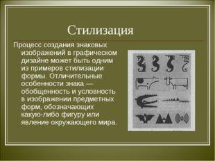 Стилизация Процесс создания знаковых изображений в графическом дизайне может