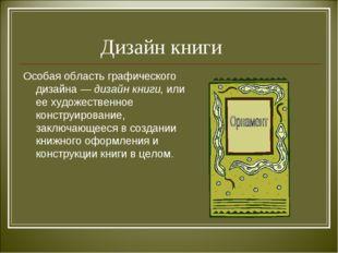 Дизайн книги Особая область графического дизайна — дизайн книги, или ее худо