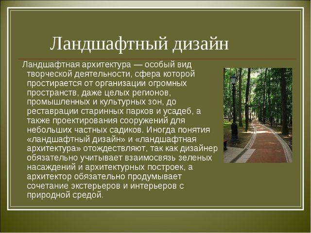 Ландшафтный дизайн Ландшафтная архитектура — особый вид творческой деятельно...