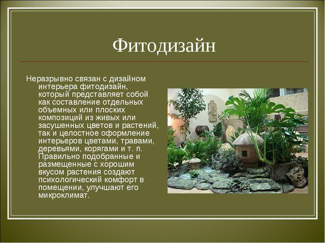 Фитодизайн Неразрывно связан с дизайном интерьера фитодизайн, который предста...