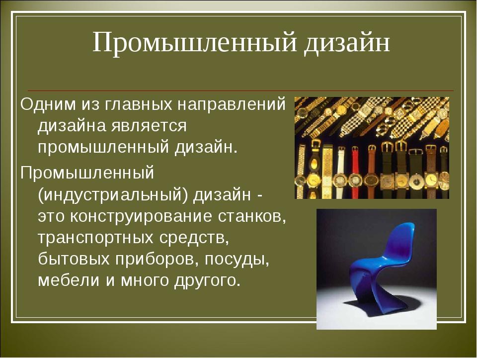 Промышленный дизайн Одним из главных направлений дизайна является промышленны...