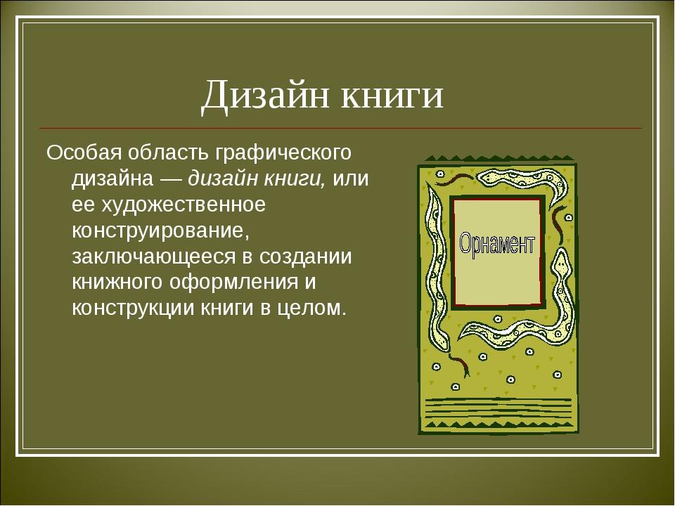 Дизайн книги Особая область графического дизайна — дизайн книги, или ее худо...