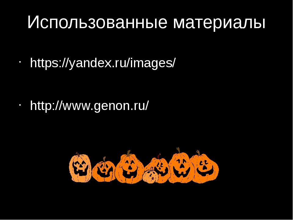 Использованные материалы https://yandex.ru/images/ http://www.genon.ru/