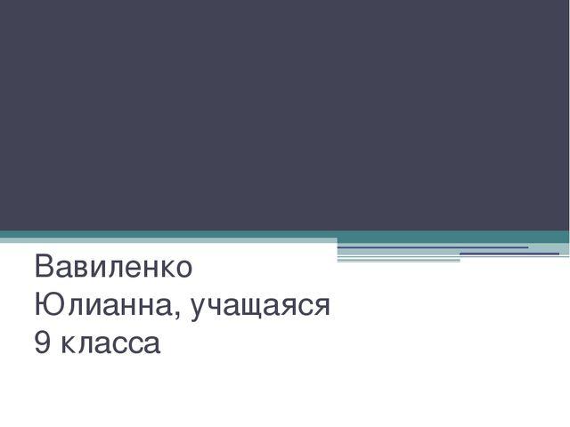 Зимующие птицы окрестностей села Лучки Прохоровского района Вавиленко Юлианна...