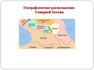 Географическое расположение Северной Осетии