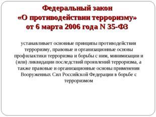 Федеральный закон «О противодействии терроризму» от 6марта2006года N35-ФЗ