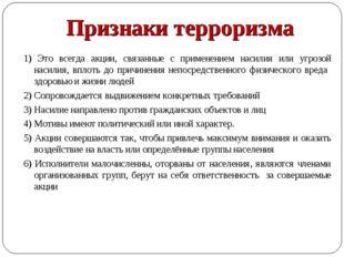 Признаки терроризма 1) Это всегда акции, связанные с применением насилия или