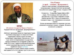 Аль-Каида (с араб. – «основа», «фундамент») Одна из самых крупных ультрарадик