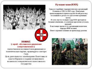 Ку-клукс-клан (ККК) Одна из старейших террористических организаций. Основана