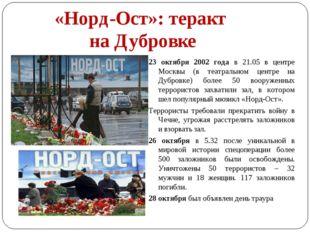 «Норд-Ост»: теракт на Дубровке 23 октября 2002 года в 21.05 в центре Москвы (