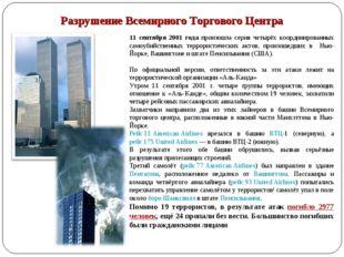 Разрушение Всемирного Торгового Центра 11 сентября 2001 года произошла серия