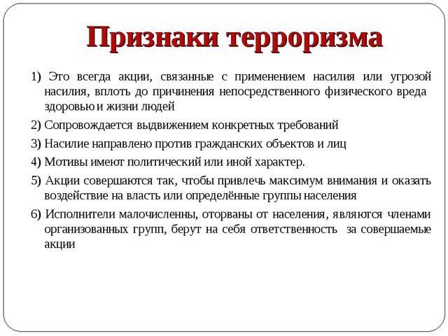 Признаки терроризма 1) Это всегда акции, связанные с применением насилия или...
