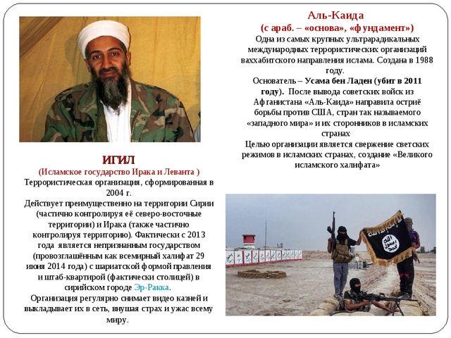 Аль-Каида (с араб. – «основа», «фундамент») Одна из самых крупных ультрарадик...