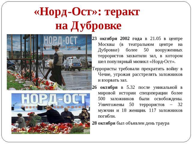 «Норд-Ост»: теракт на Дубровке 23 октября 2002 года в 21.05 в центре Москвы (...