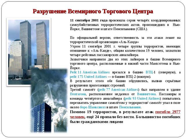 Разрушение Всемирного Торгового Центра 11 сентября 2001 года произошла серия...