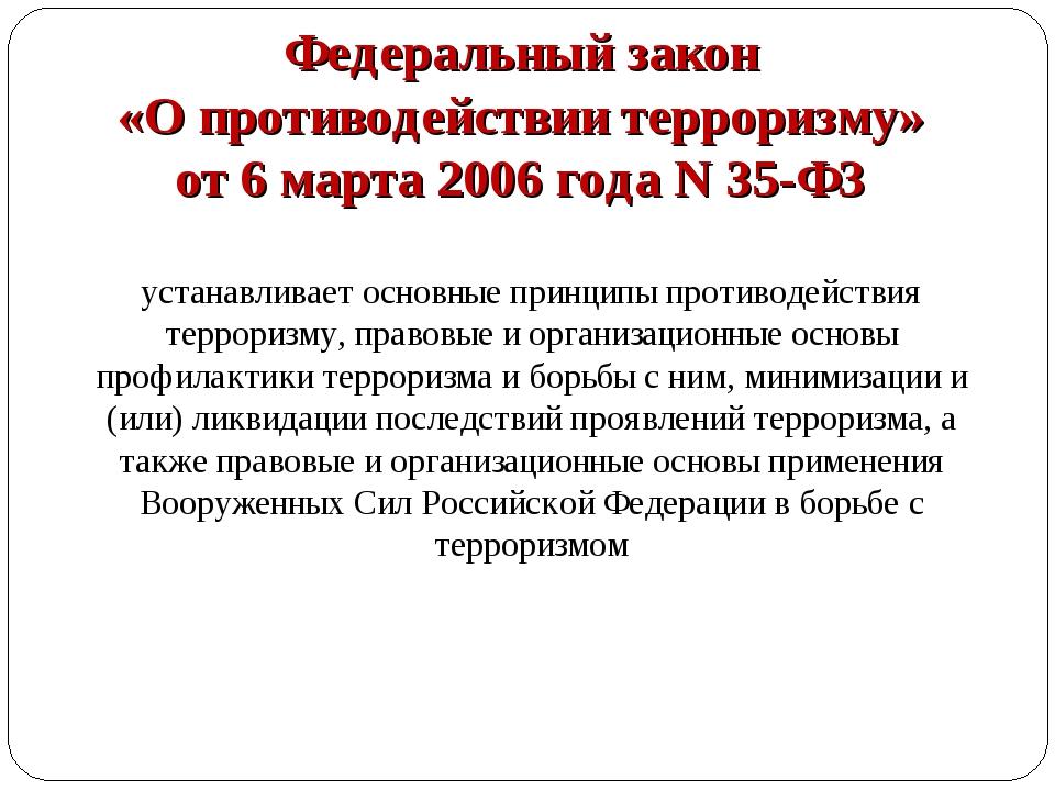 Федеральный закон «О противодействии терроризму» от 6марта2006года N35-ФЗ...