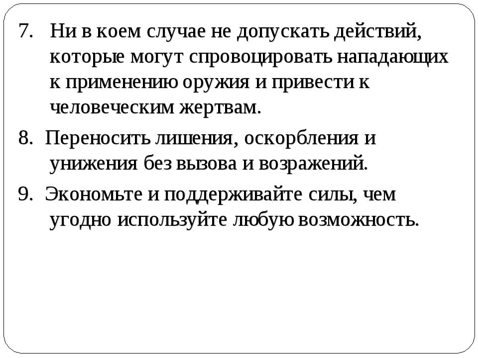 7. Ни в коем случае не допускать действий, которые могут спровоцировать напад...