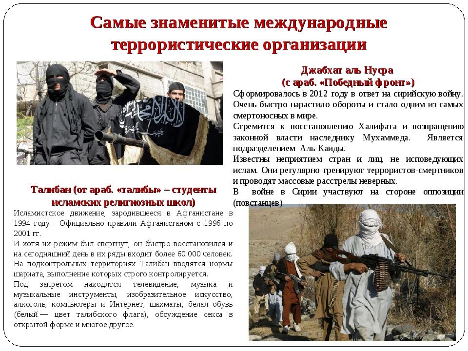 Самые знаменитые международные террористические организации Джабхат аль Нуср...