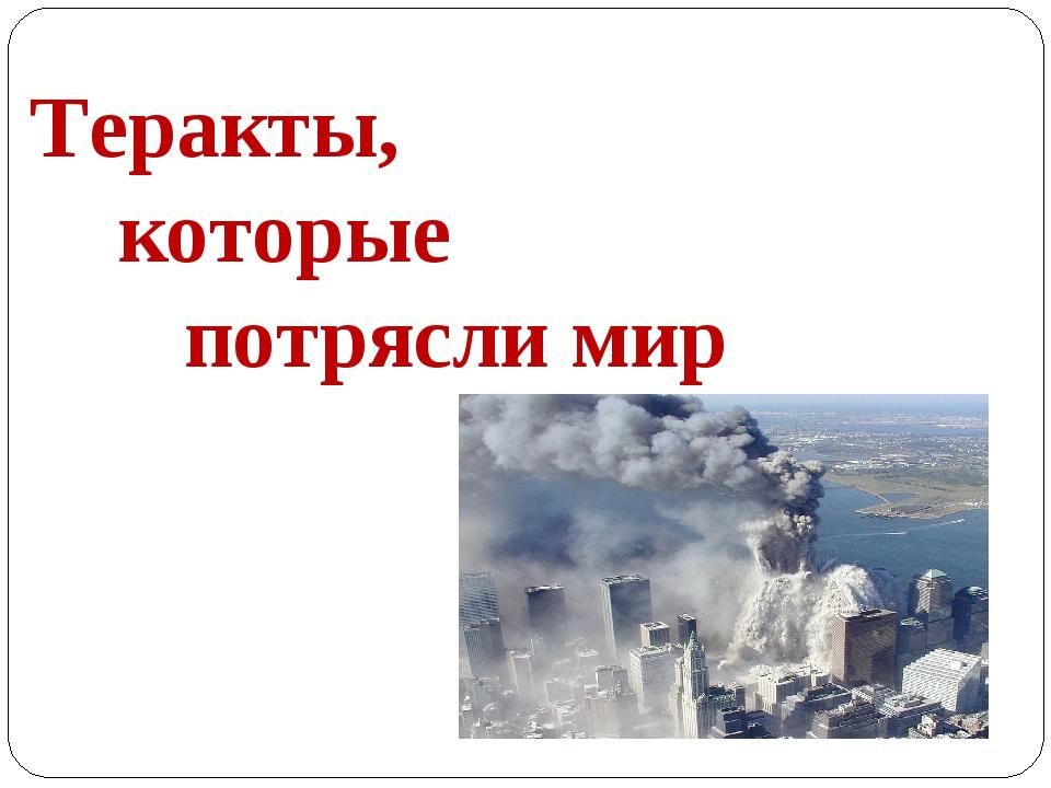 Теракты, которые потрясли мир