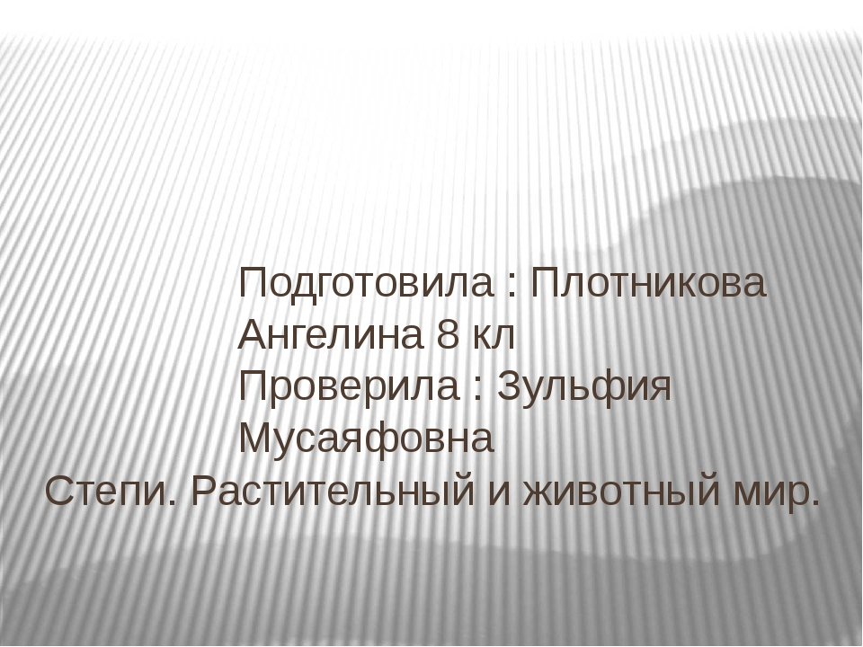 Степи. Растительный и животный мир. Подготовила : Плотникова Ангелина 8 кл Пр...