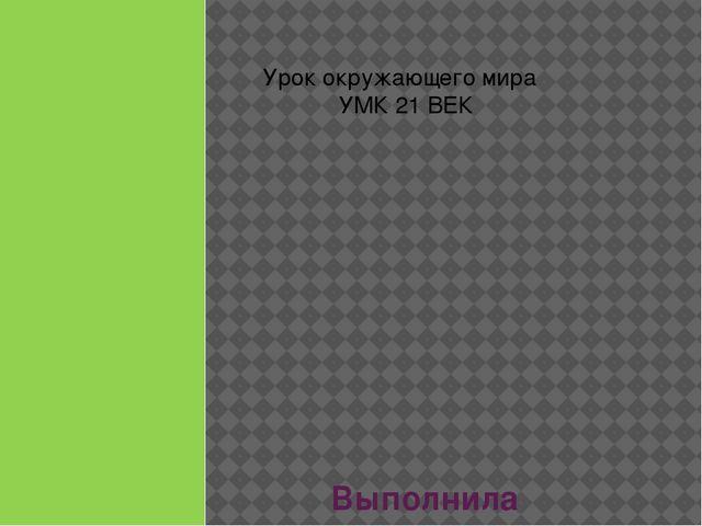 Тема «Как трудились СЛАВЯНЕ» Выполнила ученица 3 класса МБОУ СОШ с.Завидово...