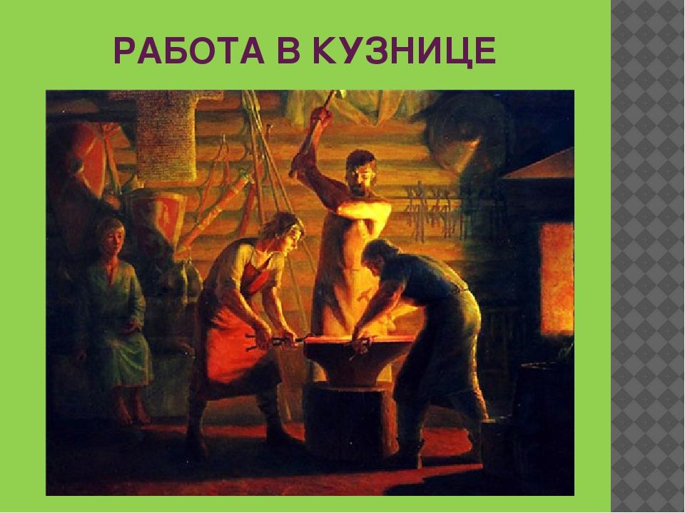 РАБОТА В КУЗНИЦЕ