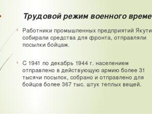 Трудовой режим военного времени Работники промышленных предприятий Якутии соб