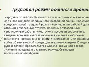 Трудовой режим военного времени народное хозяйство Якутии стало перестраивать