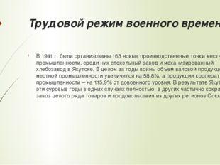 Трудовой режим военного времени В 1941 г. были организованы 163 новые произво