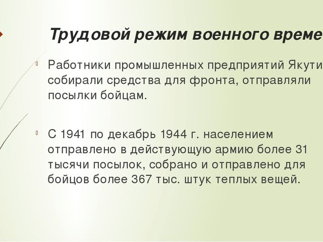 Трудовой режим военного времени Работники промышленных предприятий Якутии соб...