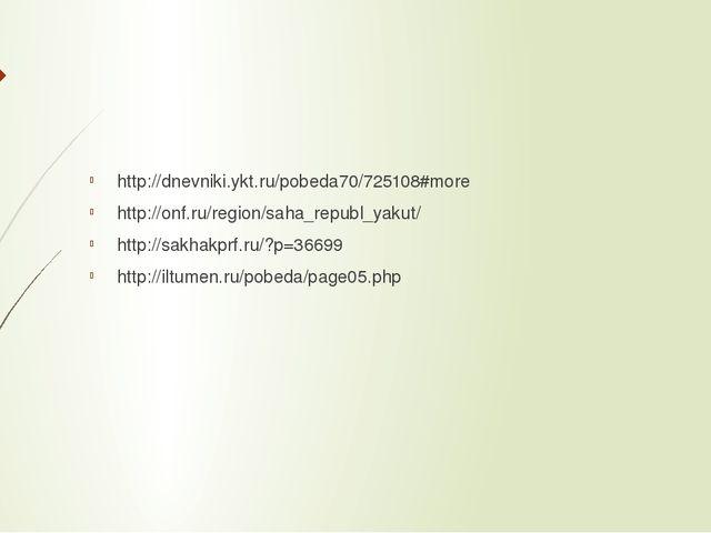 http://dnevniki.ykt.ru/pobeda70/725108#more http://onf.ru/region/saha_republ...