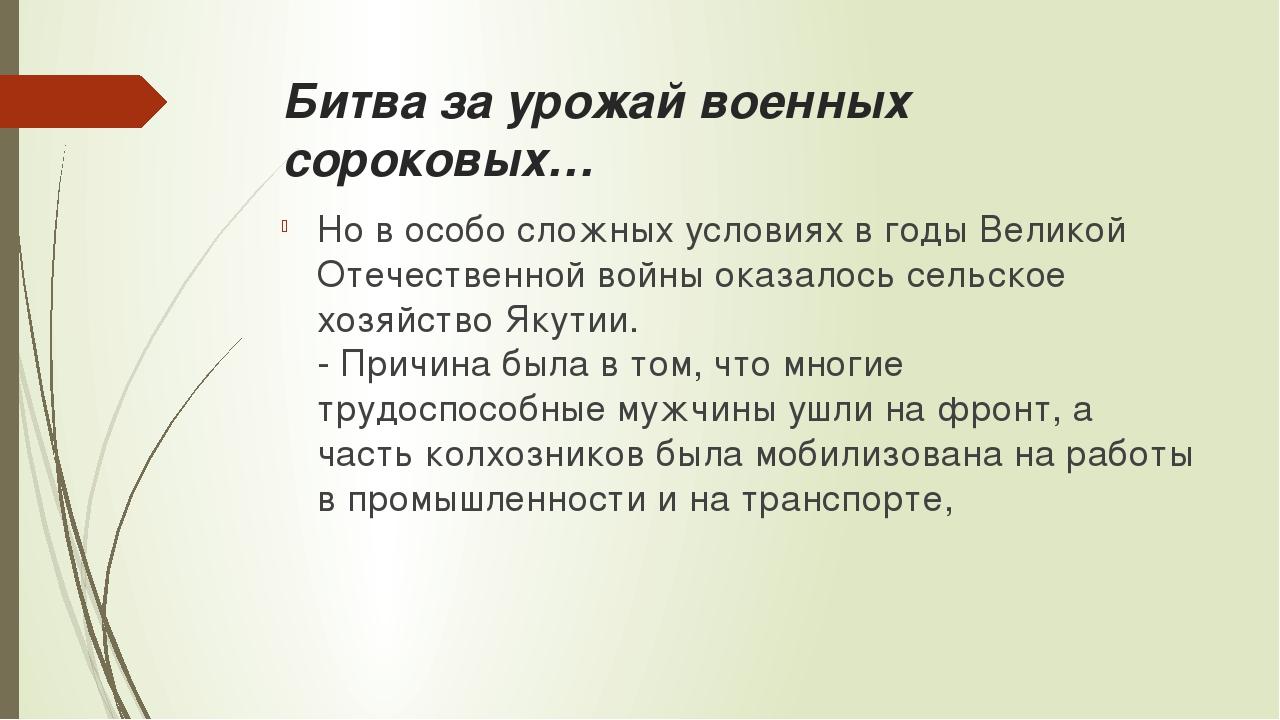 Битва за урожай военных сороковых… Но в особо сложных условиях в годы Великой...