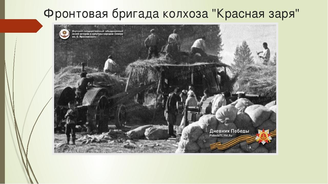 """Фронтовая бригада колхоза """"Красная заря"""""""