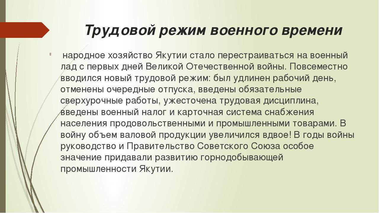 Трудовой режим военного времени народное хозяйство Якутии стало перестраивать...
