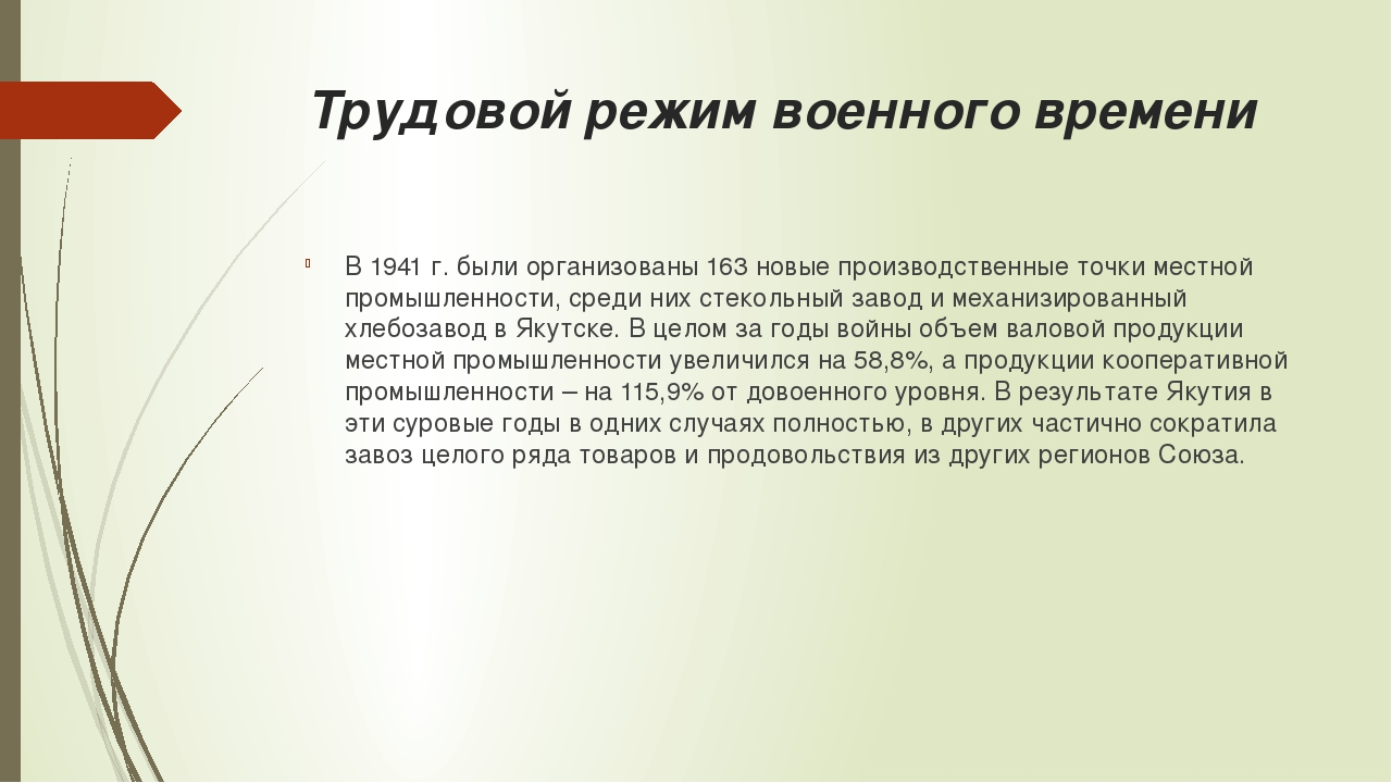 Трудовой режим военного времени В 1941 г. были организованы 163 новые произво...