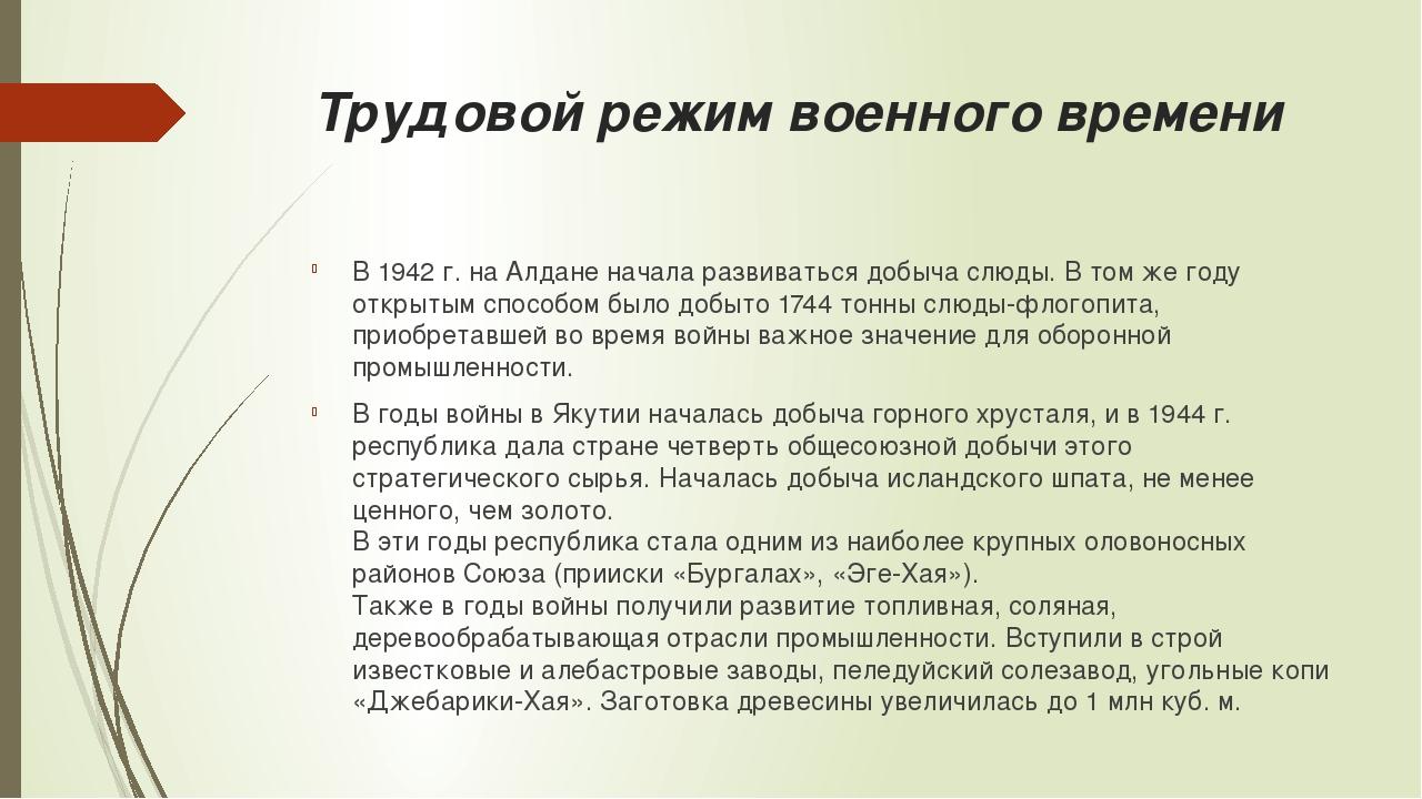 Трудовой режим военного времени В 1942 г. на Алдане начала развиваться добыча...
