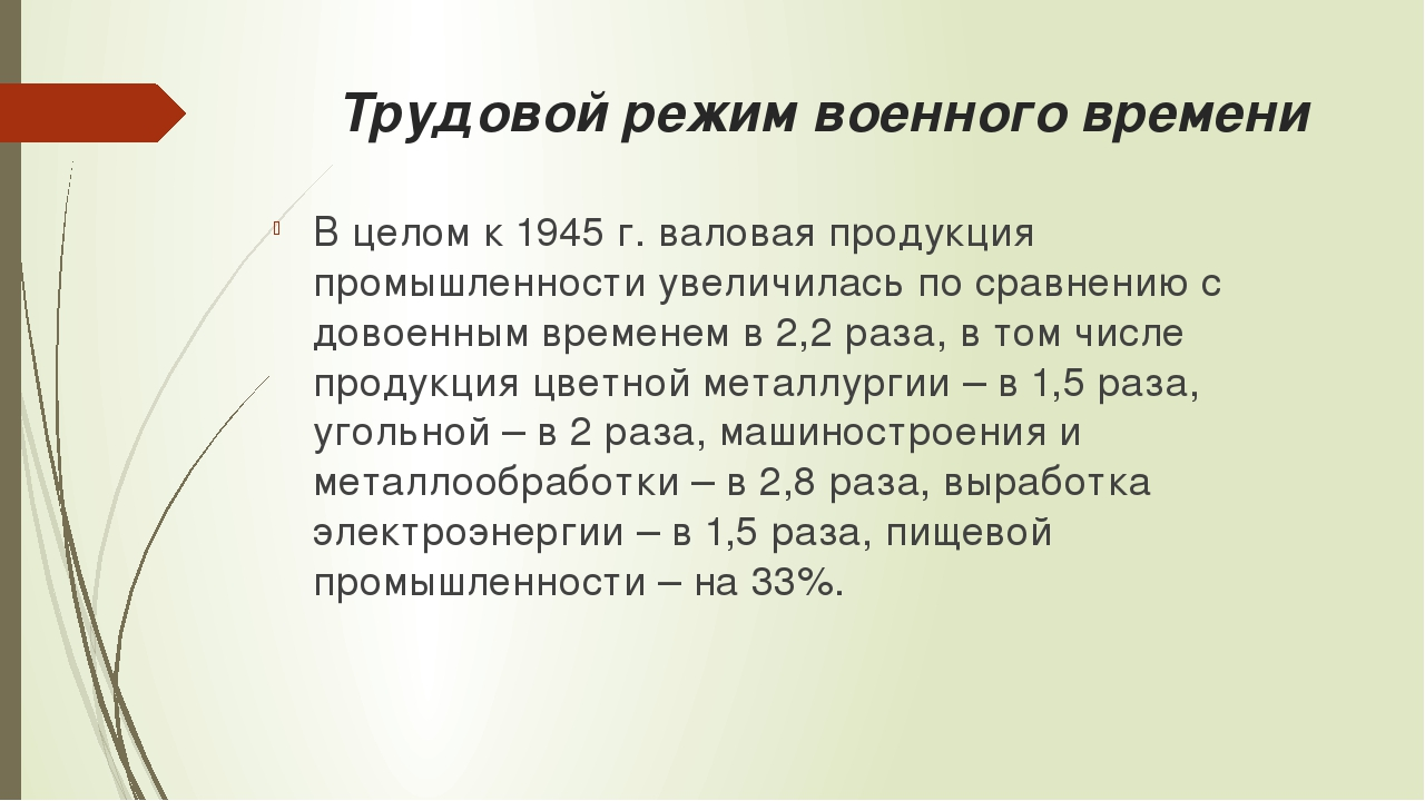 Трудовой режим военного времени В целом к 1945 г. валовая продукция промышлен...
