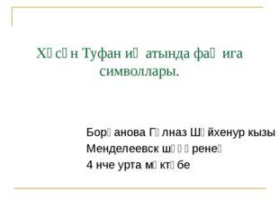 Хәсән Туфан иҗатында фаҗига символлары. Борһанова Гөлназ Шәйхенур кызы Мендел