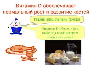Витамин D обеспечивает нормальный рост и развитие костей Д Витамин D образует