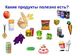 Какие продукты полезно есть?
